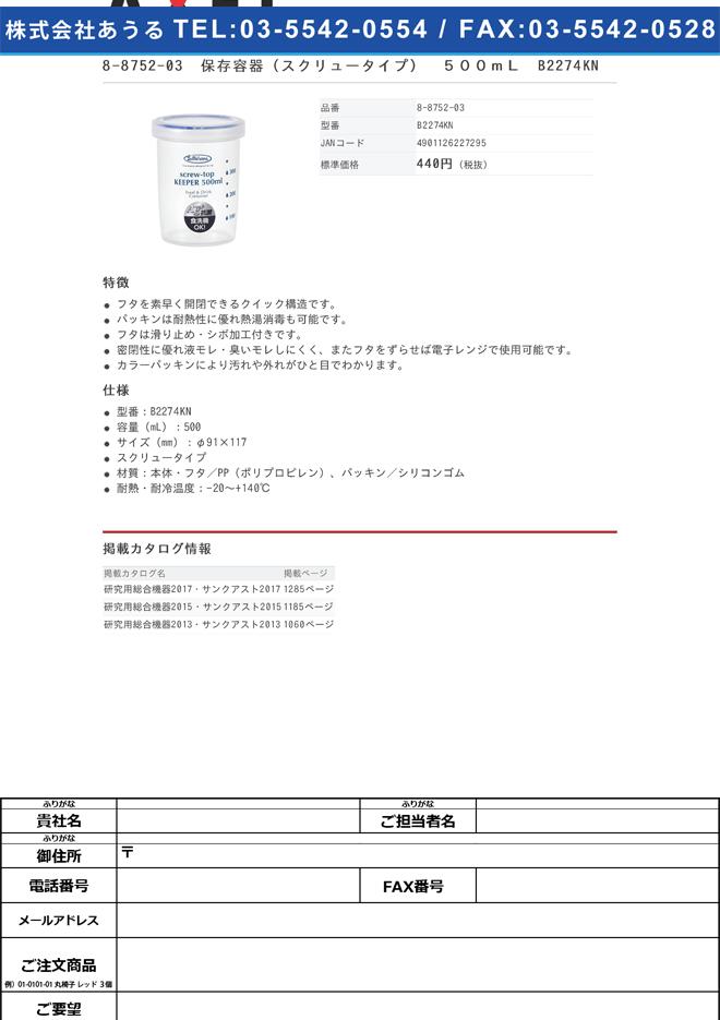 8-8752-03 保存容器(スクリュータイプ) 500mL B2274KN