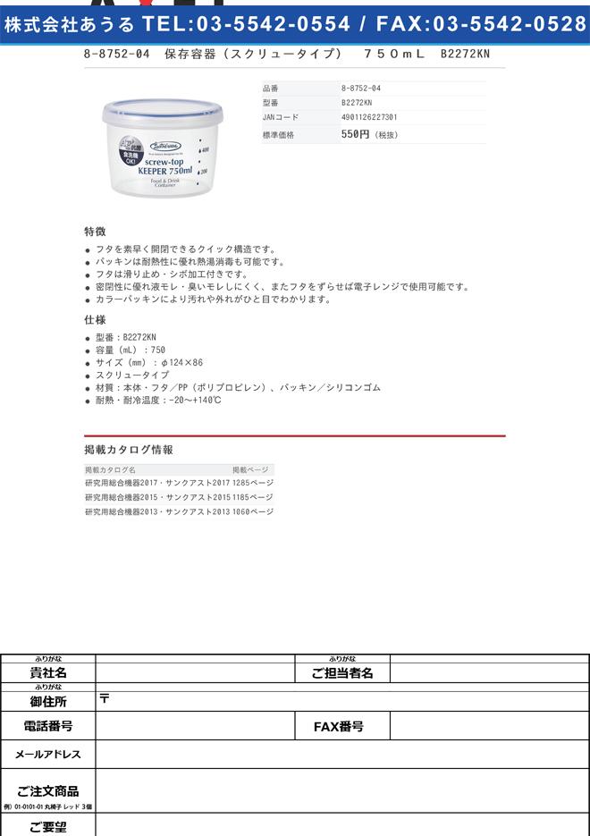 8-8752-04 保存容器(スクリュータイプ) 750mL B2272KN