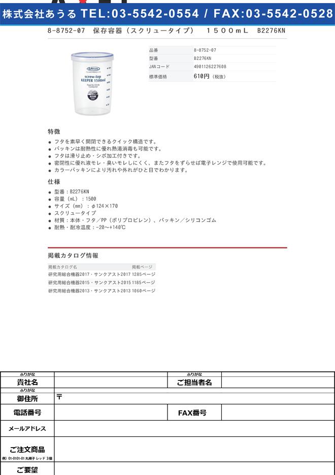 8-8752-07 保存容器(スクリュータイプ) 1500mL B2276KN