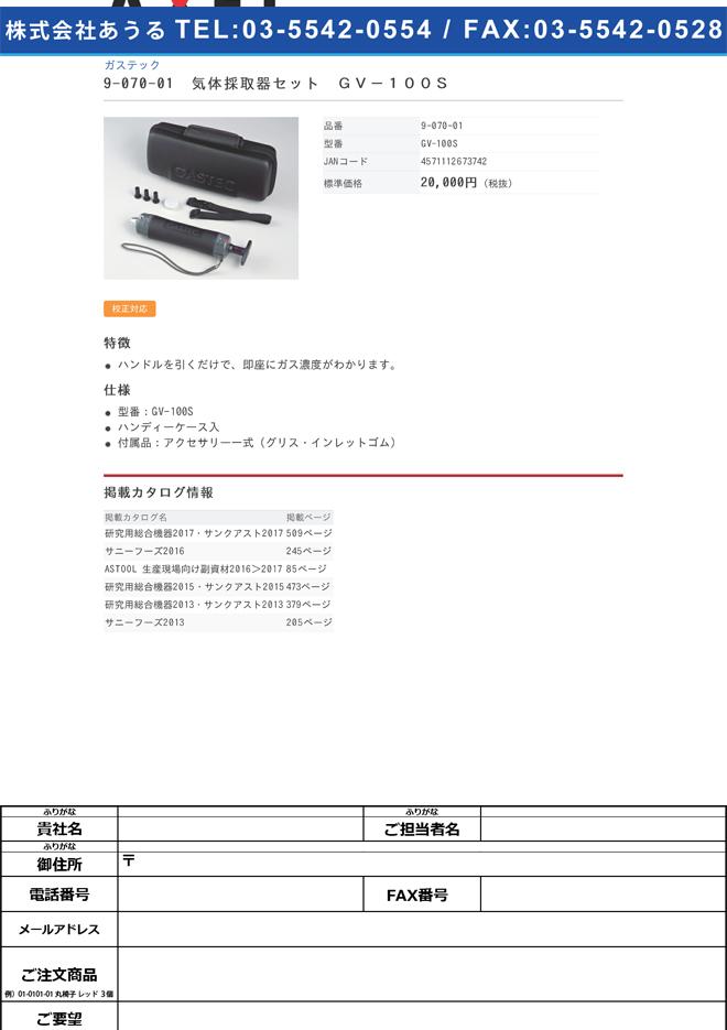 9-070-01 ガステック検知器 GV-100S