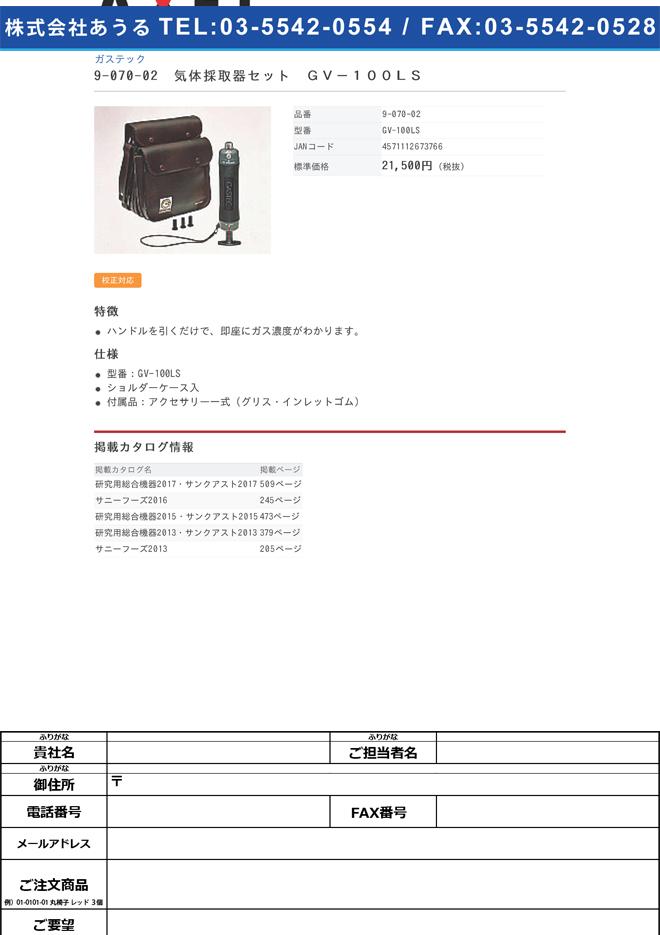 9-070-02 ガステック検知器 GV-100LS