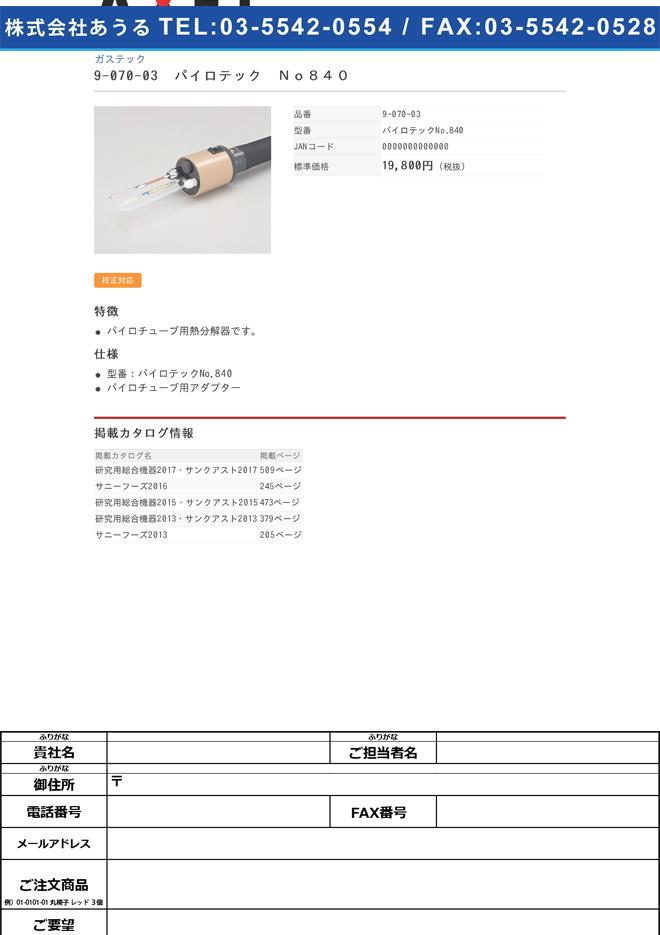 9-070-03 ガステック検知器用パイロテック No840 パイロテックNo.840