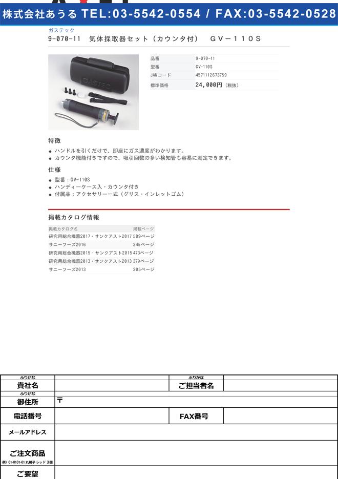 9-070-11 ガステック検知器(カウンタ付) GV-110S