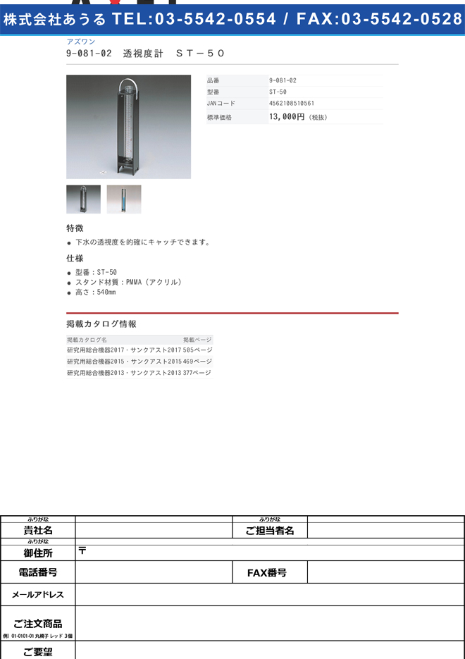 9-081-02 透視度計 ST-50