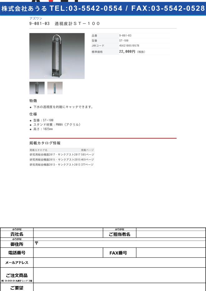 9-081-03 透視度計 ST-100