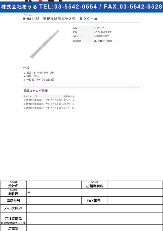 9-081-22 透視度計用ガラス管 500mm ST-50用ガラス管