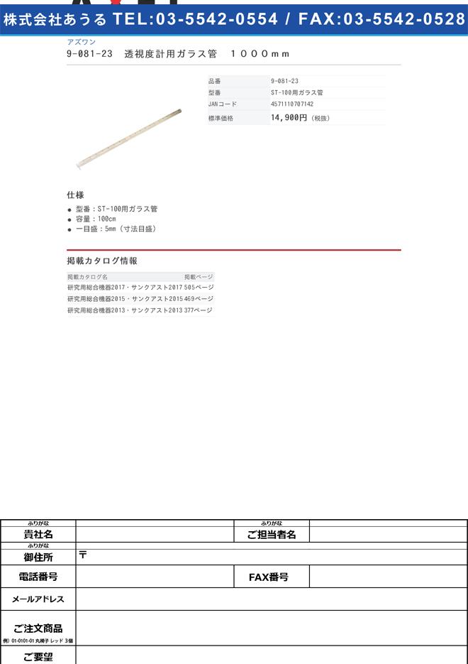 9-081-23 透視度計用ガラス管 1000mm ST-100用ガラス管