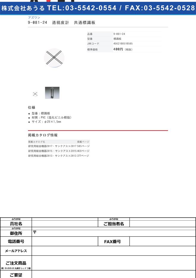 9-081-24 透視度計 共通標識板