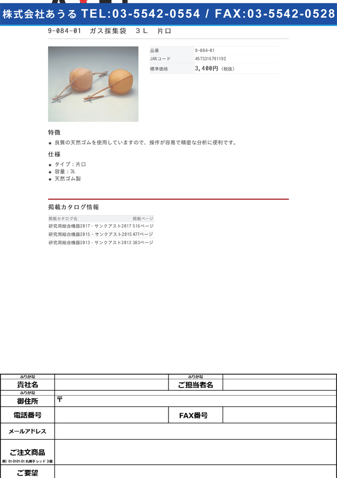 9-084-01 ガス採集袋(天然ゴム製) 3L 片口