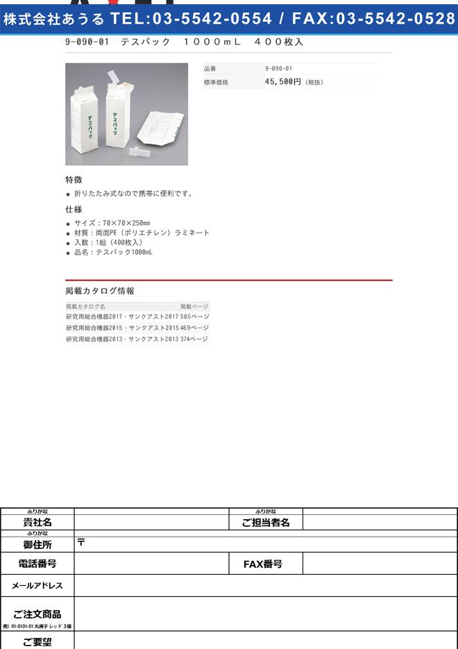 9-090-01 テスパック(R) 1000mL 400枚入