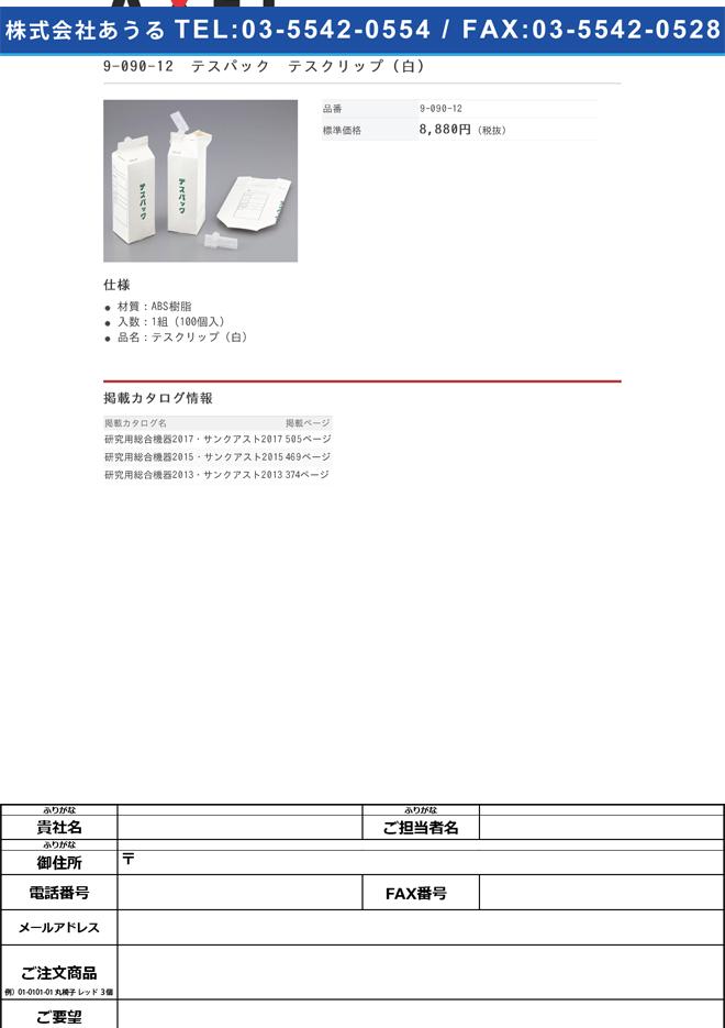 9-090-12 テスパック(R) テスクリップ(白)