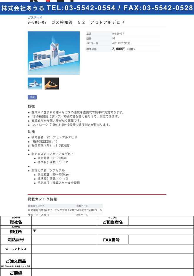 9-800-07 検知管(ガステック) アセトアルデヒド 92