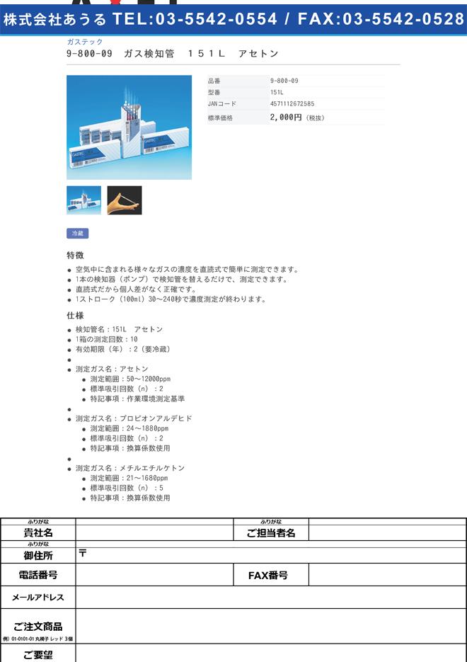9-800-09 検知管(ガステック) アセトン 151L
