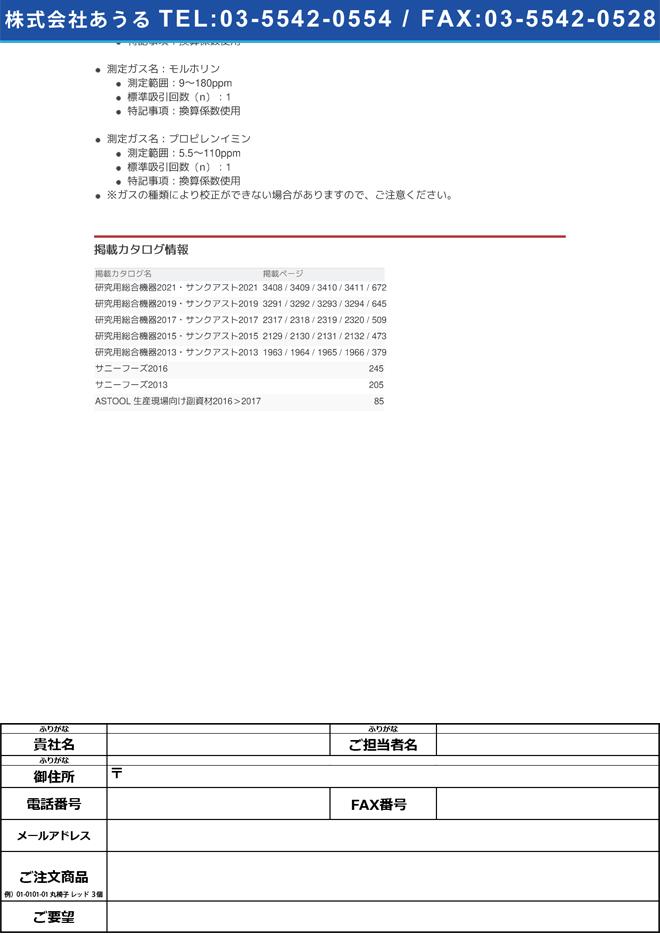 9-800-11 検知管(ガステック) アミン類 180