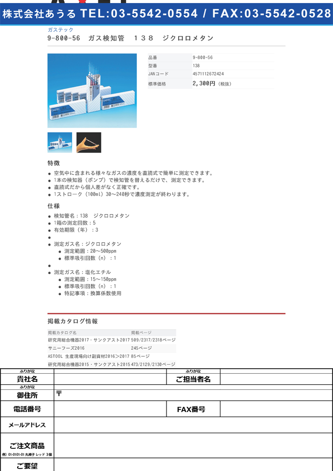 9-800-56 検知管(ガステック) ジクロロメタン 138