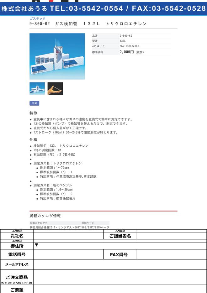 9-800-62 検知管(ガステック) トリクロロエチレン 132L