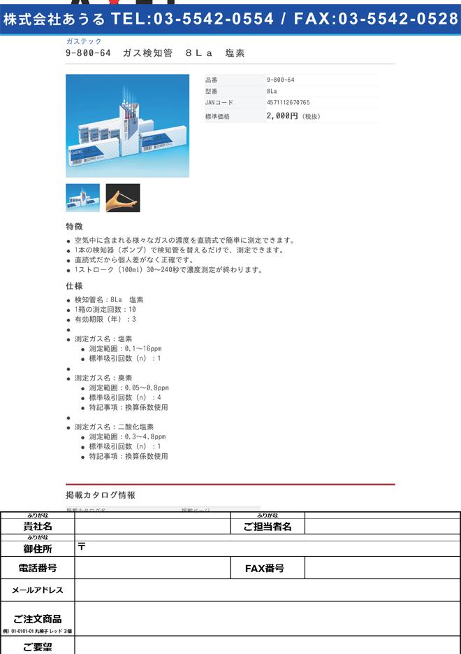 9-800-64 検知管(ガステック) 塩素 8La