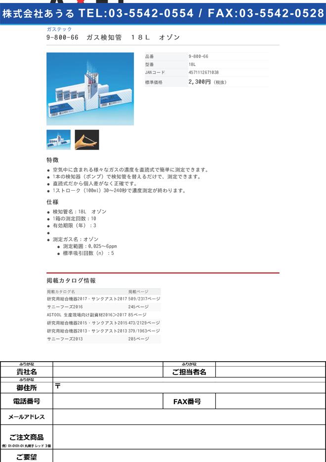 9-800-66 検知管(ガステック) オゾン 18L