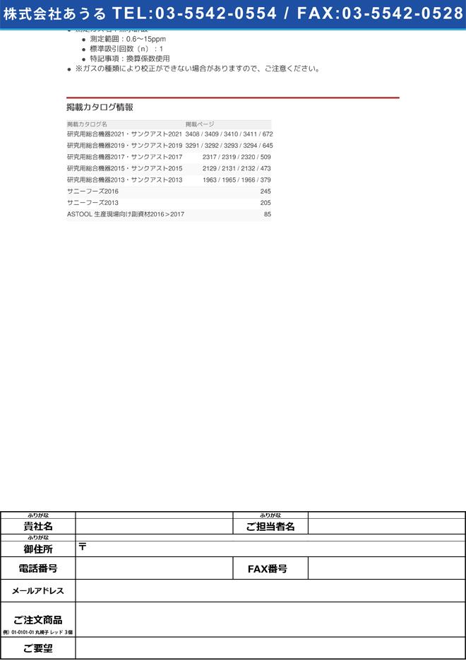 9-800-69 検知管(ガステック) 酢酸 81