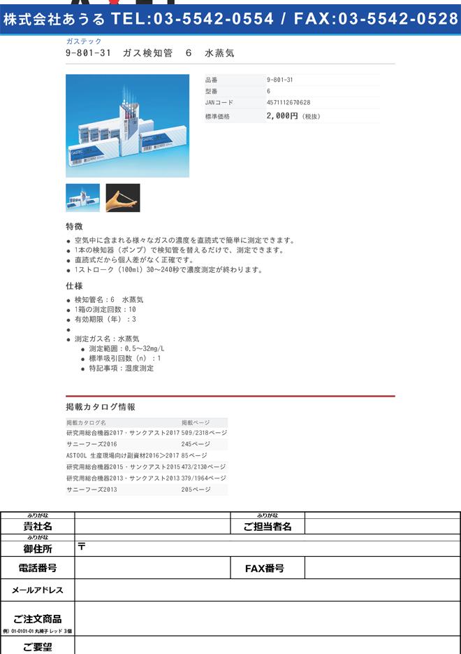 9-801-31 検知管(ガステック) 水蒸気 6