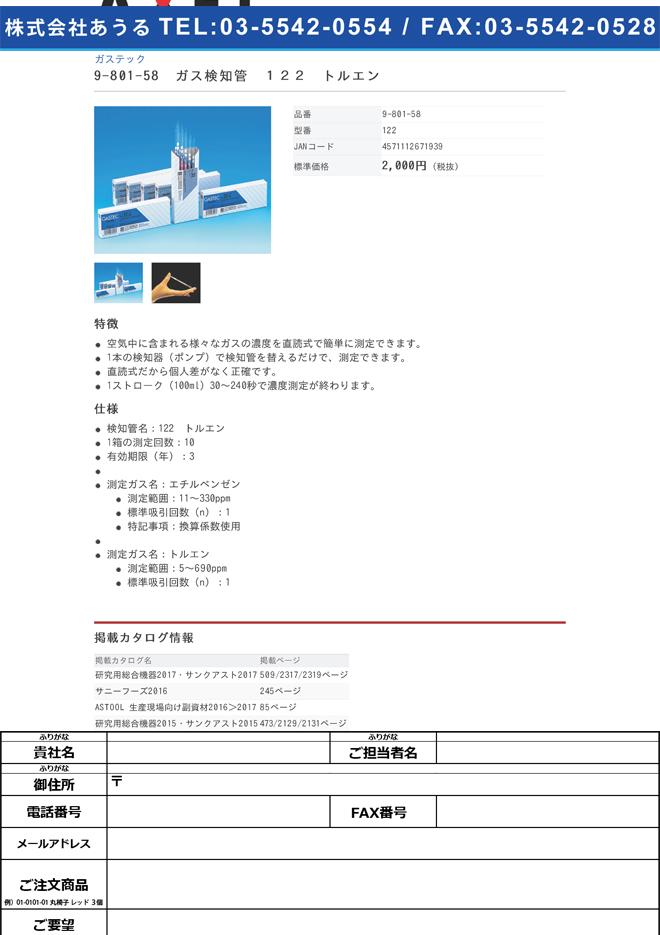 9-801-58 検知管(ガステック) トルエン 122