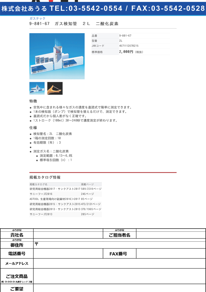 9-801-67 検知管(ガステック) 二酸化炭素 2L