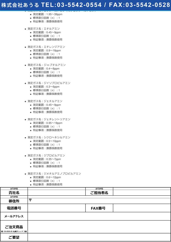 9-801-94 検知管(ガステック) アミン類 180L