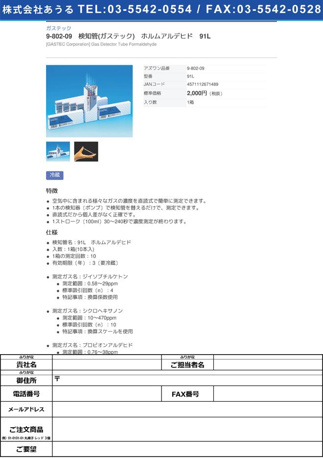 9-802-09 検知管(ガステック) ホルムアルデヒド 91L