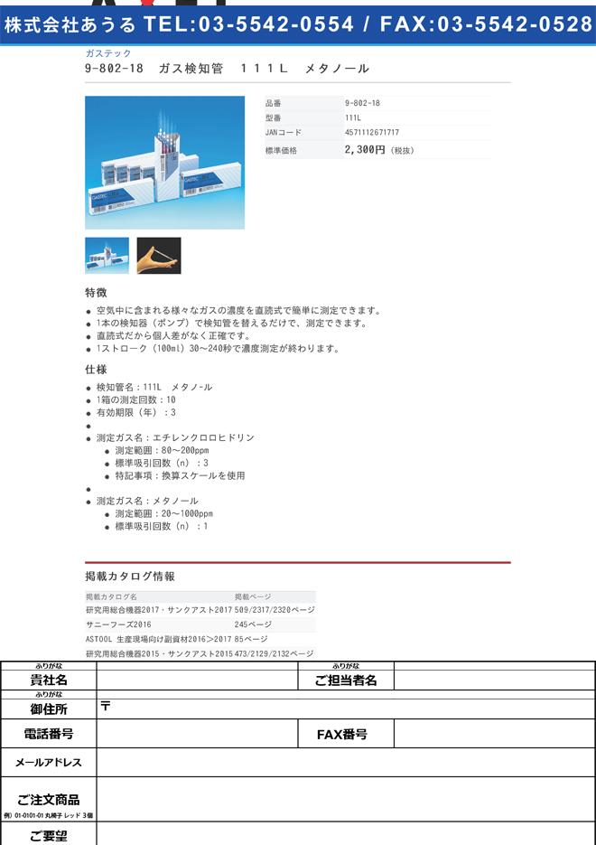 9-802-18 検知管(ガステック) メタノール 111L