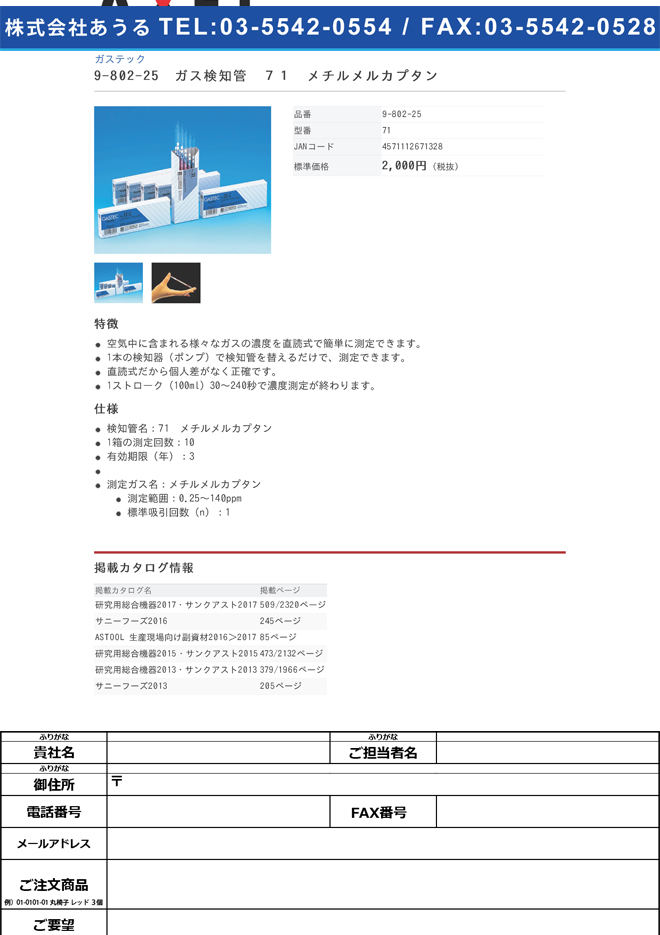 9-802-25 検知管(ガステック) メチルメルカプタン 71