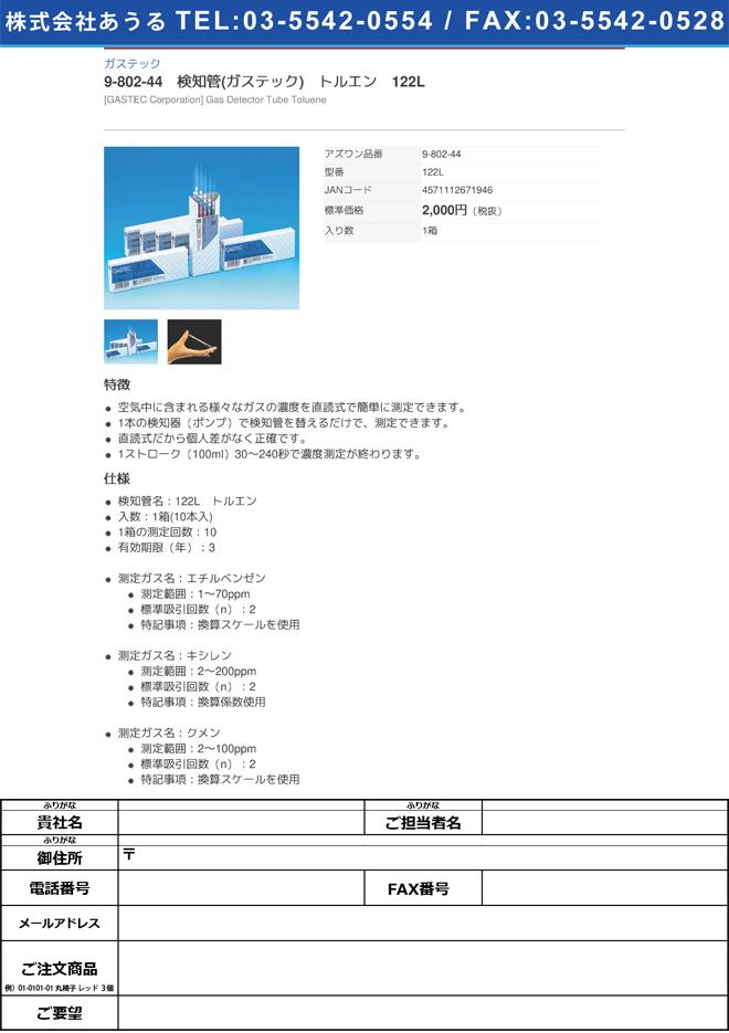 9-802-44 検知管(ガステック) トルエン 122L