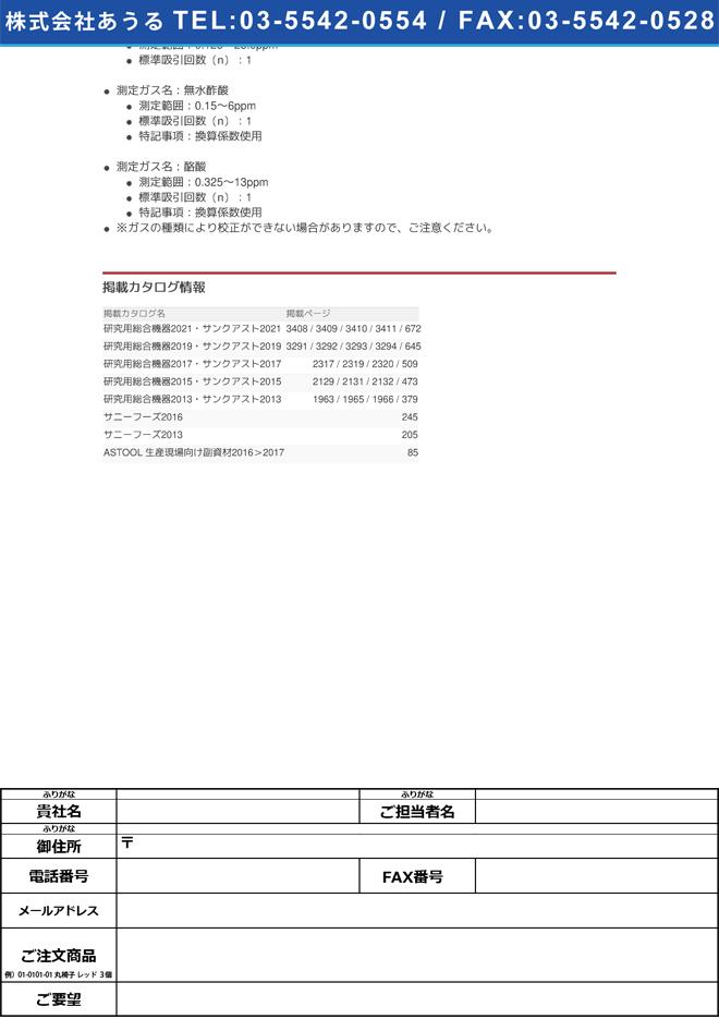 9-802-84 検知管(ガステック) 酢酸 81L