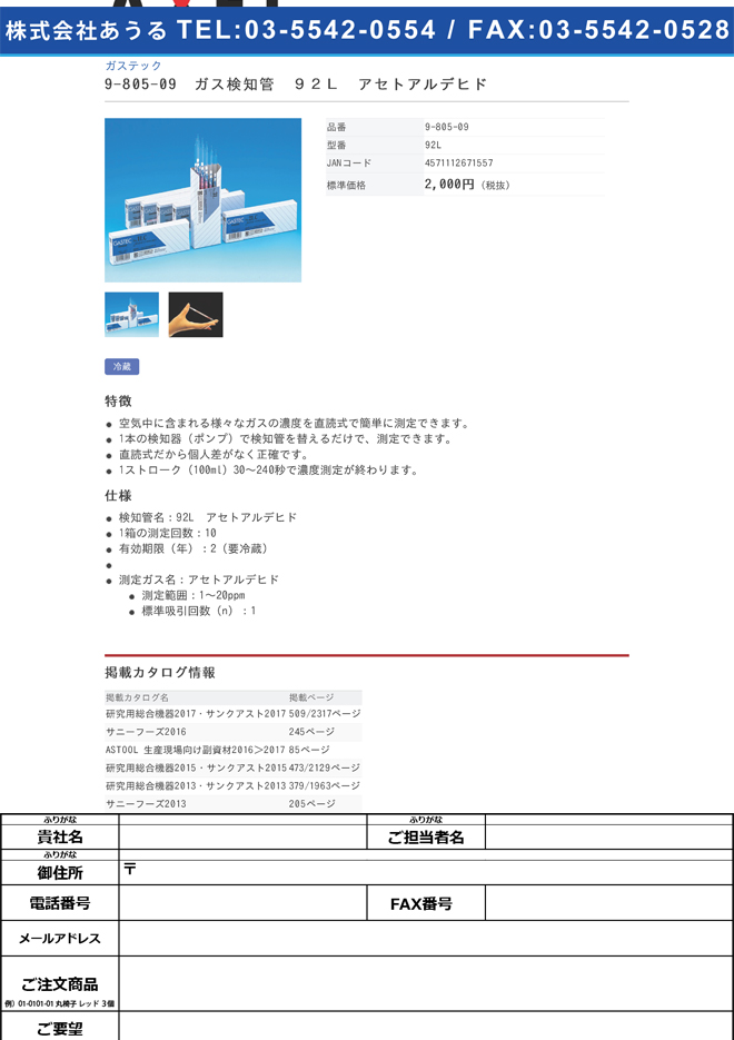 9-805-09 検知管(ガステック) アセトアルデヒド 92L