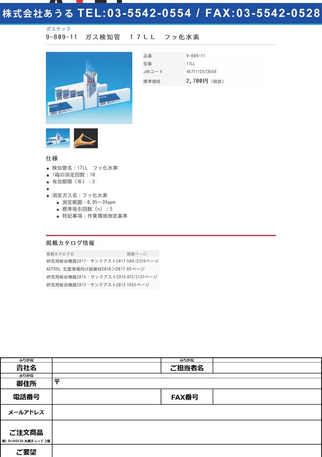 9-809-11 検知管(ガステック) フッ化水素 17LL