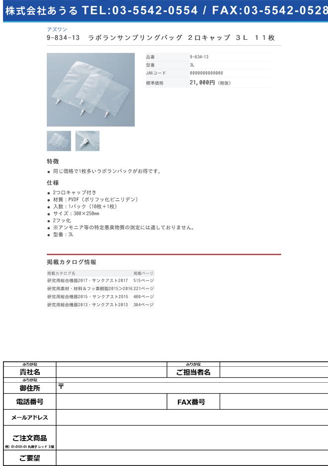 9-834-13 ラボラン(R)サンプリングバッグ(2フッ化) 2口キャップ 11枚 3L