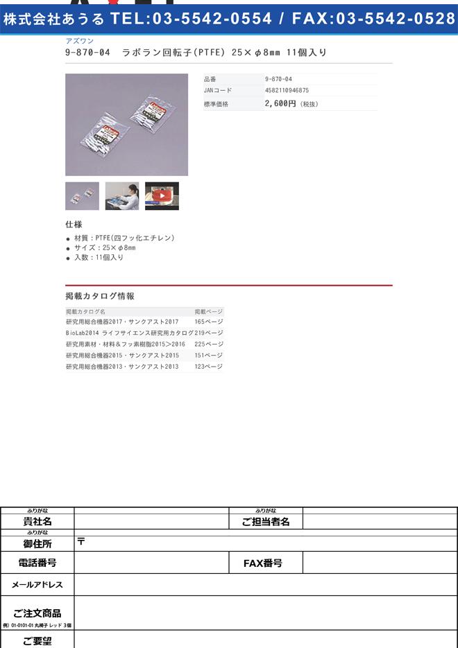 9-870-04 ラボラン回転子(PTFE) 25×φ8mm 11個入り