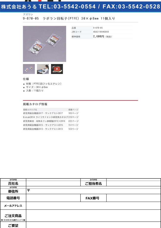 9-870-05 ラボラン回転子(PTFE) 30×φ8mm 11個入り